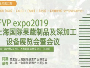 2019亚洲(上海)国际果蔬深加工设备展览会暨会议