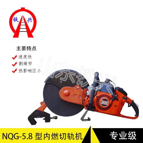 吕梁内燃切轨机NQG-5.8详细说明