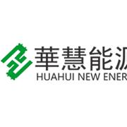 湖南华慧新能源股份有限公司