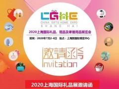 2020第18届上海国际礼品、家居用品展览会(上海礼品展)