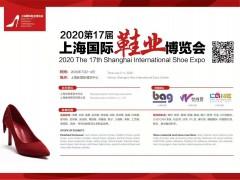 2020第18届上海国际鞋业博览会