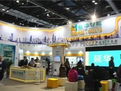 2020第八届上海国际人工智能展览会【全智展】