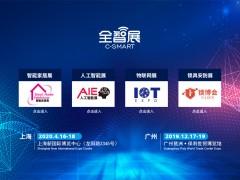 2020第八届上海国际物联网展览会