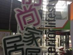 2020上海国际时尚家居展览会