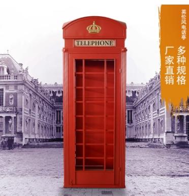 英伦复古铁艺 电话亭大型软装摆件户外书亭