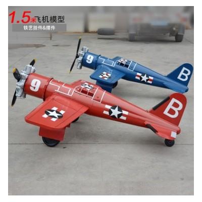 1.5米欧式铁艺战斗机模型摆件挂饰大型摄影道具