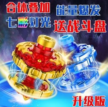 超变合体陀螺玩具圣焰红龙拉线手柄合体