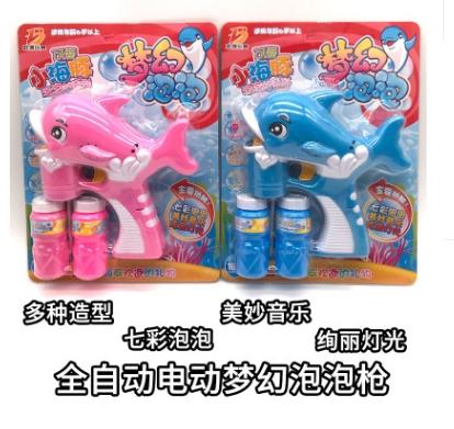 地摊热卖儿童玩具 大号电动海豚泡泡枪