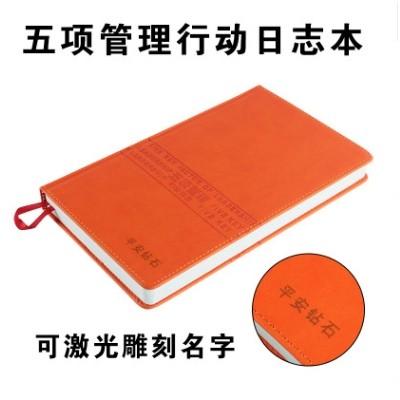 五项管理行动日志计划本日程本工作效率手册成功日志记事本定制