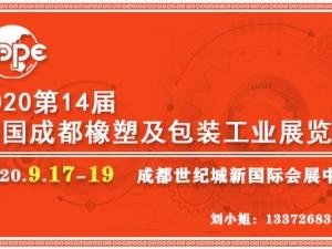 第14届中国成都橡塑及包装工业展览会