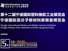 第12届宁波国际塑料橡胶工业展览会
