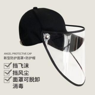 隔离帽防飞沫防护帽棒球帽可拆卸黑色棒球帽