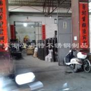 彩塘镇丹特不锈钢制品厂